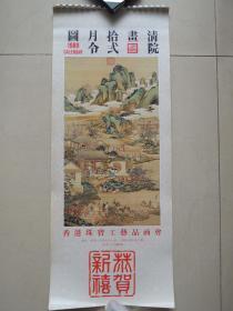 挂历 1980年清院画图(13张全)