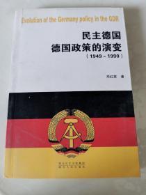 民主德国德国政策的演变(1949-1990)