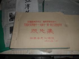 文革后期老照片 一批合售 具体见图和描述(重庆市江津地区解放军驻津部队热烈庆祝党的十一大和十一届一中全会胜利召开照片集)大约有320多张部分带底片