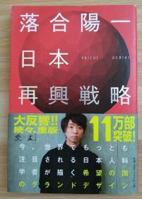 日文原版书 日本再兴戦略 (NewsPicks Book)  落合 阳一  (著) 目次  はじめに なぜ今、仆は日本再兴戦略を语るのか? 第1章 欧米とは何か 第2章 日本とは何か 第3章 テクノロジーは世界をどう変えるか 第4章 日本再兴のグランドデザイン 第5章 政治(国防・外交・民主主义・リーダー) 第6章 教育 第7章 会社・仕事・コミュニティ おわりに 日本再兴は教育から始まる