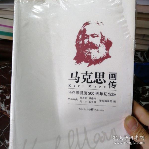 马克思画传:马克思诞辰200周年纪念版