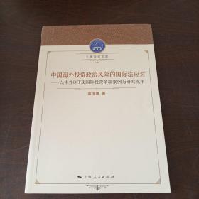 中国海外投资政治风险的国际法应对