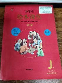 小学生绘本课堂教案样书 J1语文1-4单元