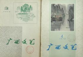 广西文艺1978年第3,4期 (双月刊共2期)精美画面 ,文革气氛浓烈!