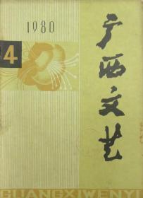 广西文艺1980年第4期