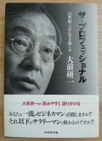日文原版书 ザ・プロフェッショナル 単行本 – 大前 研一  (著)