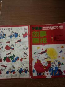 小朋友故事画报1990年第10期