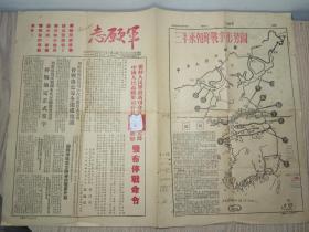 1953年7月27日 《志愿军报》 第194期 本期四版 发布停战协定! 纪念套红印刷抗美援朝战争!少见的报纸文献史料!