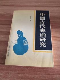 中国古代吏治研究。 (正版书,高级领导干部治国理政参考书。95年一版一印,仅印2000册,印刷品质好 无字迹划线)