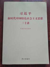 习近平新时代中国特色社会主义思想三十讲(保证全新!!保证24小时内发货!!)