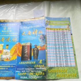 2011赛季中超联赛河南建业全年赛程