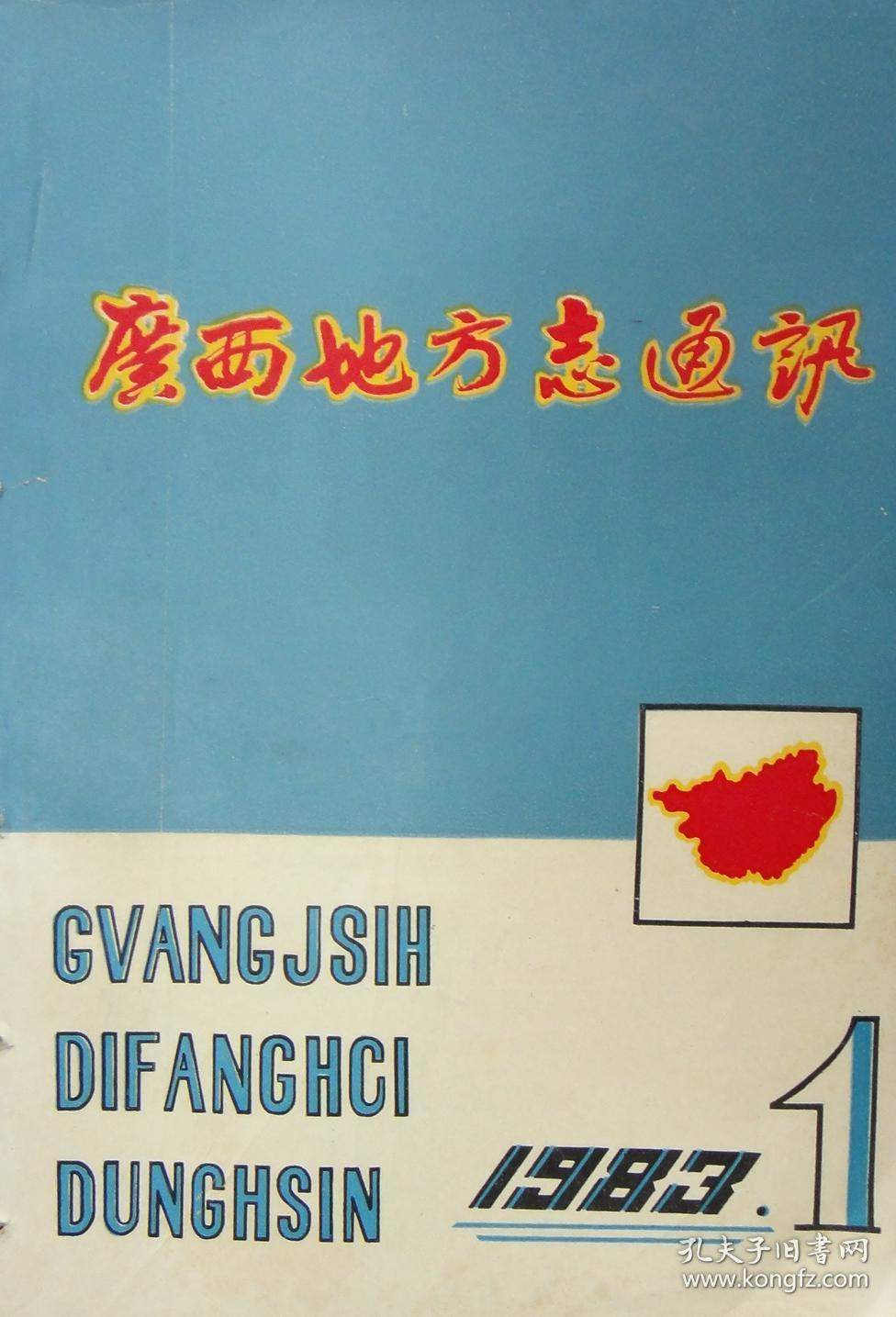 广西地方志通讯1983年1.2.3期(共3期合订本)合售