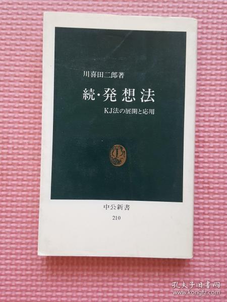【日文原版】続発想法:KJ法の展开と応用(川喜田二郎著 中央公论社)