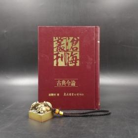 台湾东大版 唐翼明《古典今论》(漆布精装)