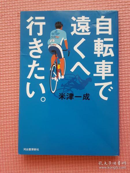 自転车で远くへ行きたい(骑自行车去远方)(日文原版)