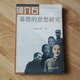 蒋介石幕僚的思想研究