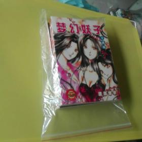 梦幻妖子,2册全,漫画书