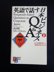 日本原版书:英语で话す「日本」Q&A  Talking About Japanese(小32开 日文、英文对照说明)