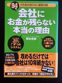 日文原版书-会社にお金が残らない本当の理由