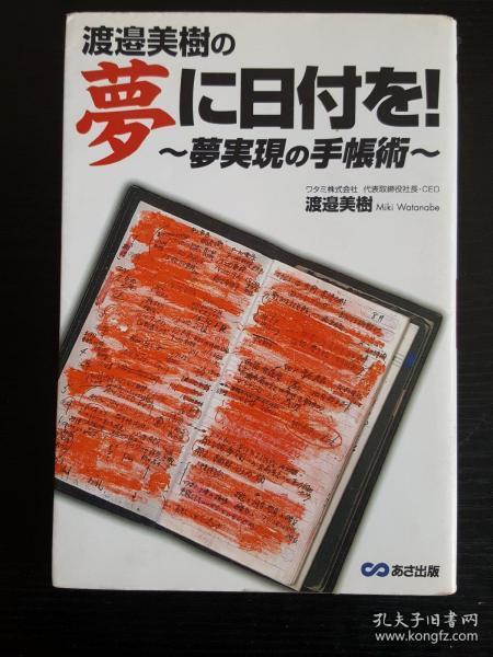 渡边美树の梦に日付を! 梦实现の手帐术 日文原版32开软精装综合书 あさ出版