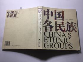 中国各民族