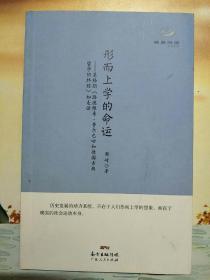 经典悦读系列丛书:形而上学的命运  恩格斯《路德维希·费尔巴哈和德国古典哲学的终结》如是读