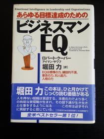 ビジネスマンEQ (日文原版)