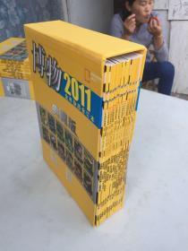 博物 2011全年杂志合订本1-12期全 典藏版带盒  正版现货品佳