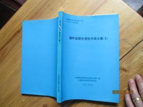 国外路面抗滑技术译文集(2)如图1-4