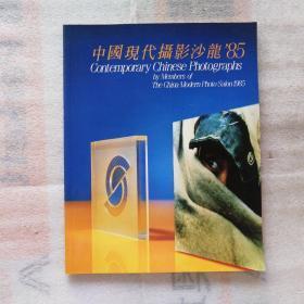 中国现代摄影沙龙'85