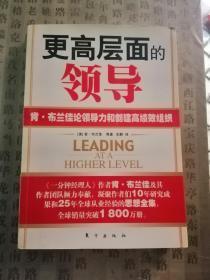 更高层面的领导