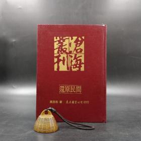 台湾东大版   陈思和《还原民间:文学的省思》(漆布精装)