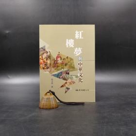 台湾东大版  周汝昌《红楼梦与中华文化(二版)》(锁线胶订)