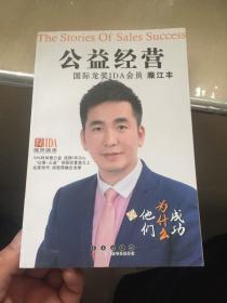保险行销丛书---【国际龙奖IDA会员】公益经营