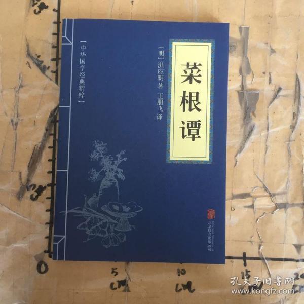 中华国学经典精粹·处世谋略必读本:菜根谭