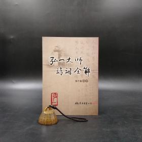 台湾东大版   徐正纶编著《弘一大师诗词全解》(锁线胶订)