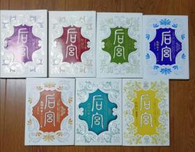 后宫甄嬛传1-7全集七本 流潋紫 镂空老版