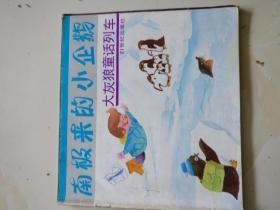 大灰狼童话列车 南极来的小企鹅        24开彩色连环画