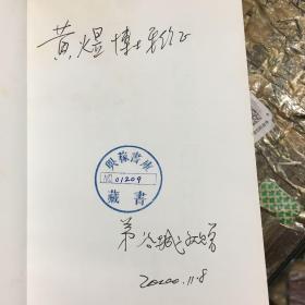 (李谷城 签名赠本)香港的报业百年的沧桑