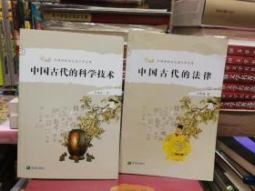 中国古代的科学技术丶中国古代的法律(2册合售)