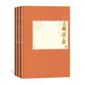 毛边本《三国演义》(中国古典小说藏本·小32开)
