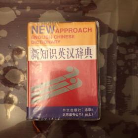 新知识英汉辞典
