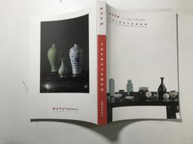 西泠拍卖 2019秋季十五周年拍卖会 首届中国宋元瓷器专场、-