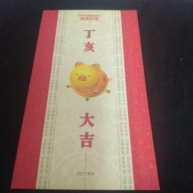 2007版画邮票