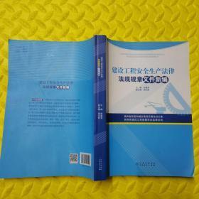 贵州省建设工程安全生产法律法规规章文件新编