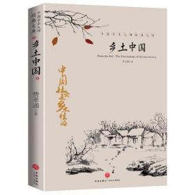 (正版全新)乡土中国