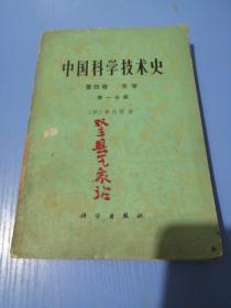 中国科学技术史 第四卷 天学 第一分册
