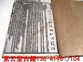 【宋】司马光【御批纲鉴11】东汉篇 #5006