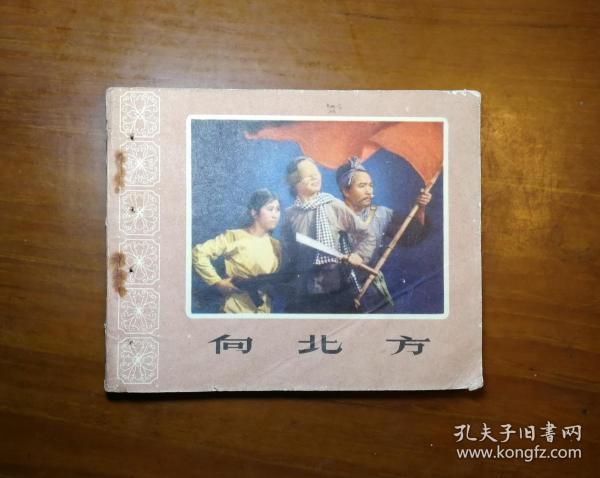 向北方 (66年1版1印/老版花边电影连环画)