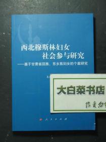 西北穆 斯  林妇女社会参与研究——基于甘肃省回族、东乡族妇女的个案研究(47156)